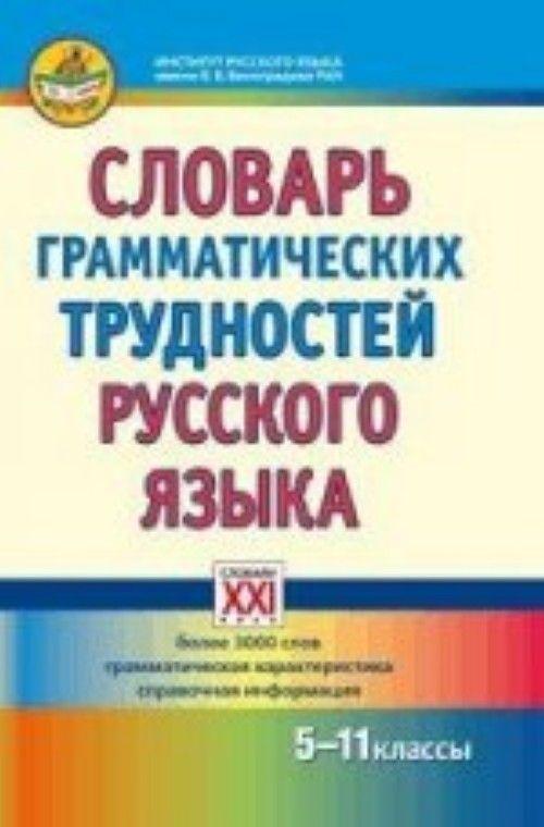 Slovar grammaticheskikh trudnostej russkogo jazyka