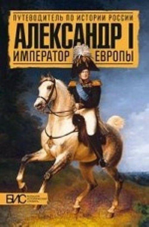 Александр I.Император Европы
