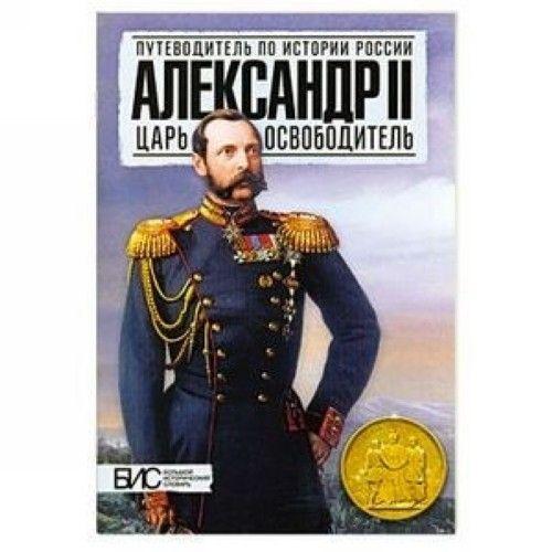 Aleksandr II.Tsar-osvoboditel