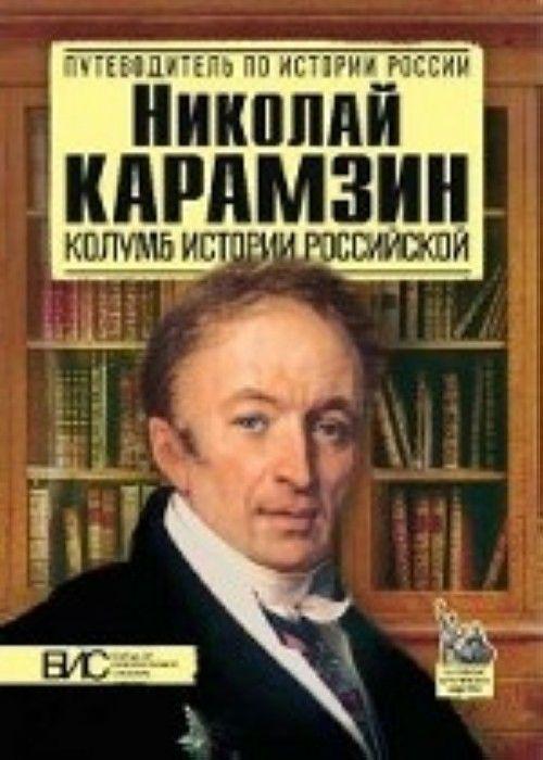 Nikolaj Karamzin.Kolumb istorii Rossijskoj
