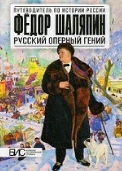 Федор Шаляпин.Русский оперный гений