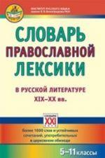 Slovar pravoslavnoj leksiki v russkoj literature KHIKh-KHKh vv.