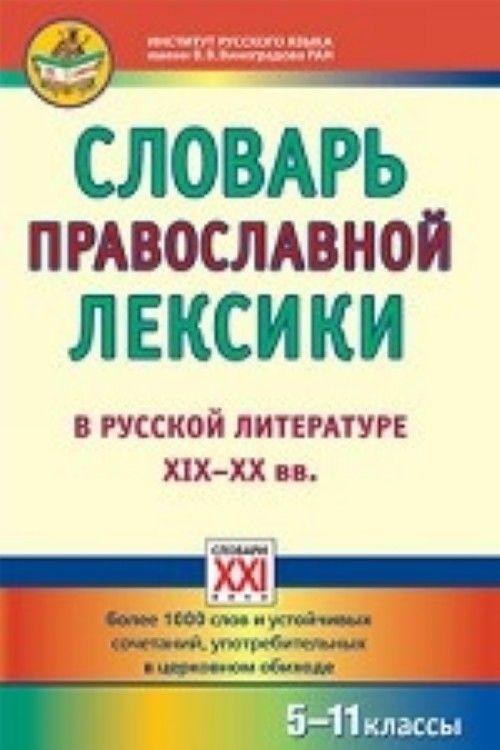 Словарь православной лексики в русской литературе ХIХ-ХХ вв.