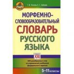Frazeologicheskij slovar russkogo jazyka 5-11 kl.