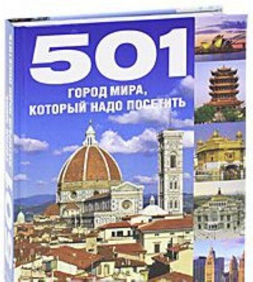 501 город мира,который надо посетить