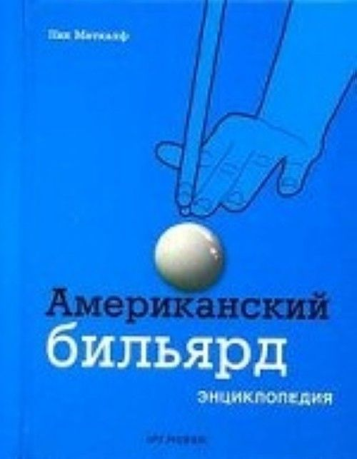 Американский бильярд.Энциклопедия