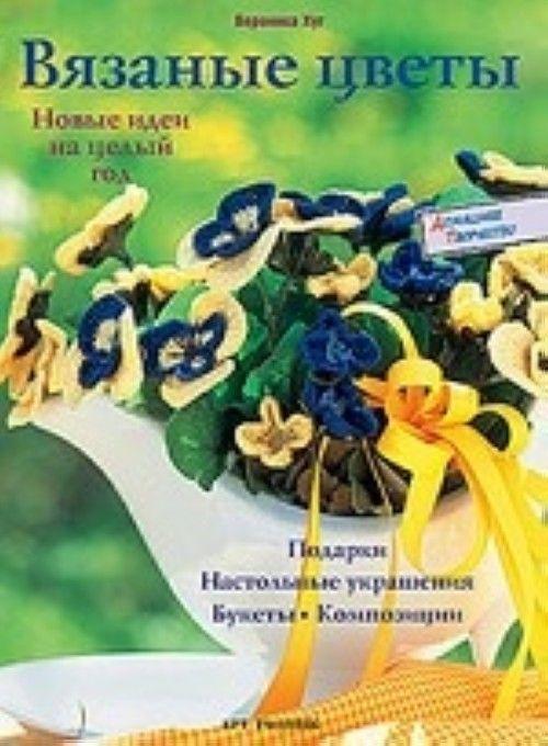 Вязаные цветы.Новые идеи на целый год