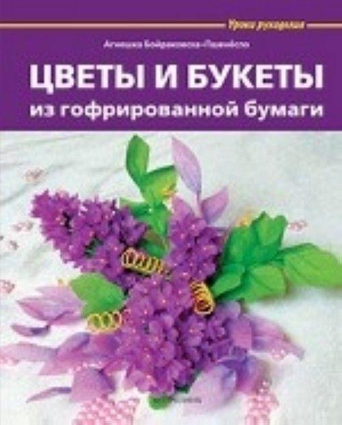 Цветы и букеты из гофрированной бумаги
