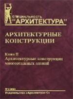 Arkhitekturnye konstruktsii.Kn.2.Arkhitek.konstruk.mnogoetazhnykh zhilykh zdanij.2-e izd.