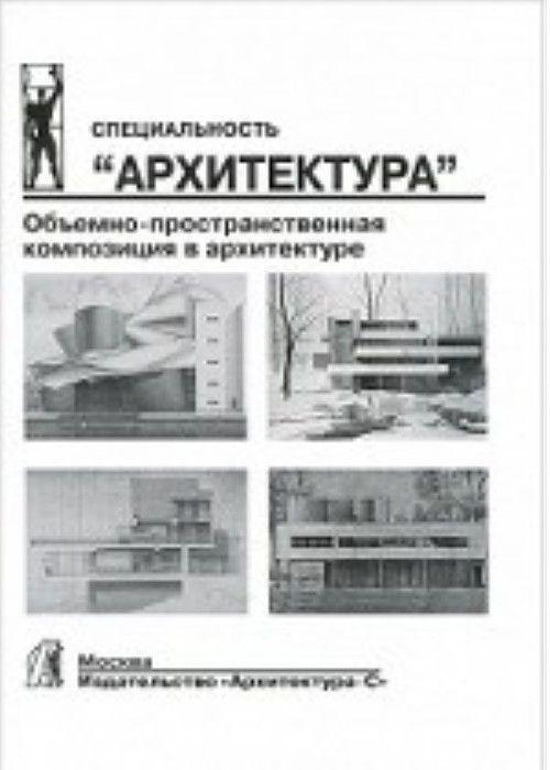 Obemno-prostranstvennaja kompozitsija v arkhitekture