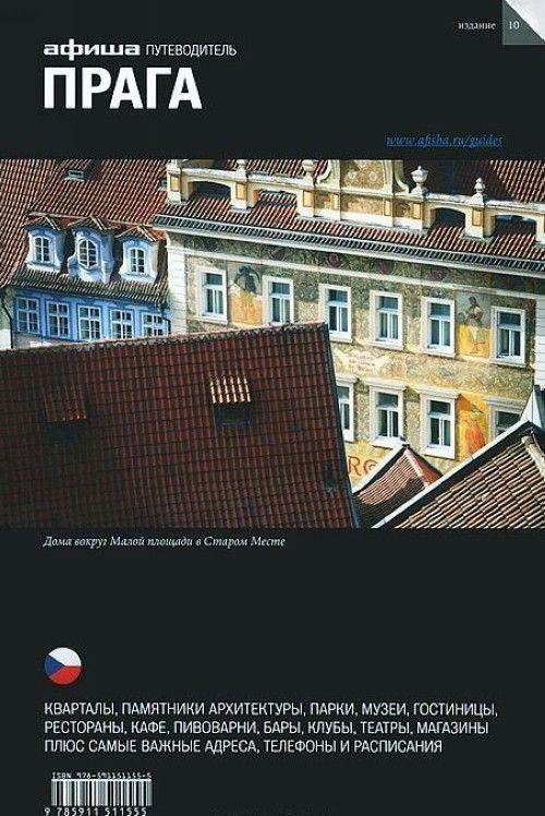 Прага (вып.10)