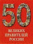 50 velikikh pravitelej Rossii