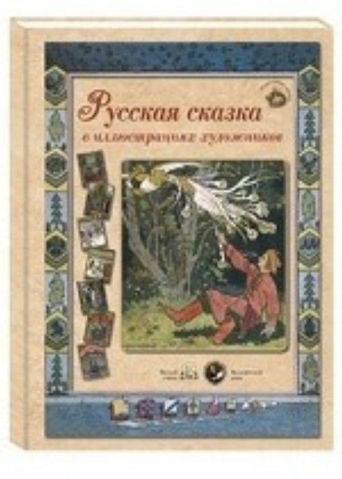 Russkaja skazka v illjustratsijakh khudozhnikov (24 reproduktsij).Bezhevaja