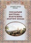 Gosudarynja Kostroma-zhemchuzhina Zolotogo koltsa