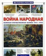 Vojna narodnaja.Velikaja Otechestvennaja vojna 1941-1945 gg.