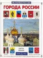 Goroda Rossii