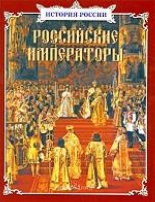 Rossijskie imperatory
