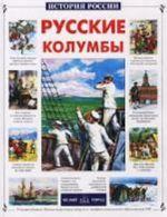 Russkie kolumby
