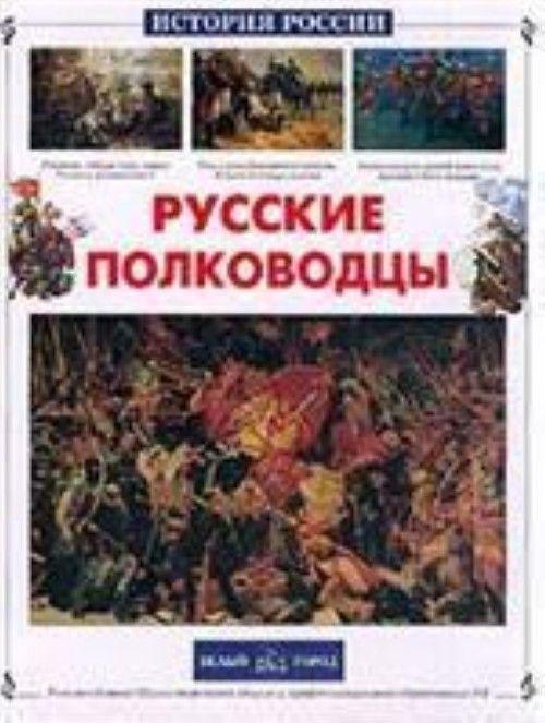 Russkie polkovodtsy