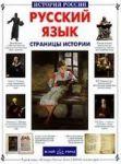 Russkij jazyk. Stranitsy istorii