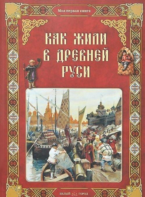 Kak zhili v Drevnej Rusi