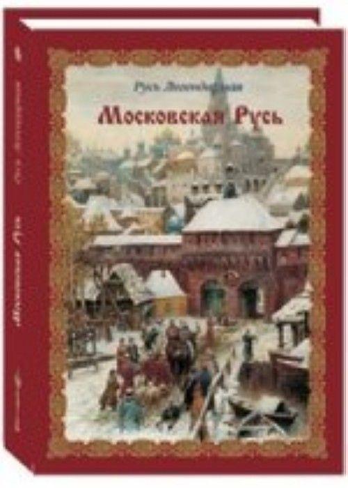 Rus Legendarnaja.Moskovskaja Rus.Kn.4