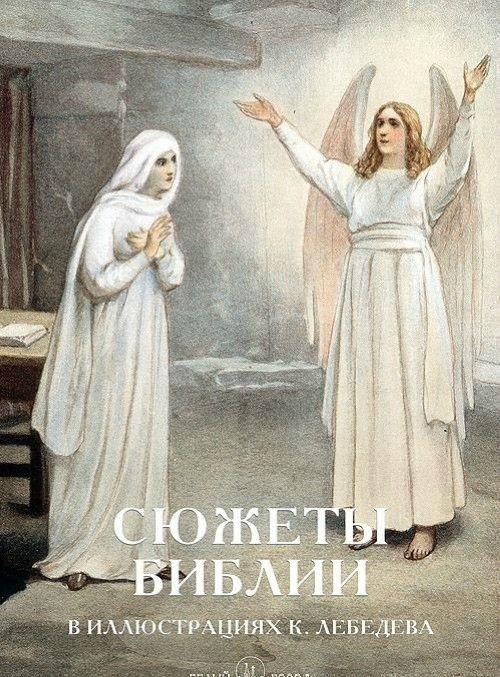 Сюжеты Библии в иллюстрациях К.Лебедева