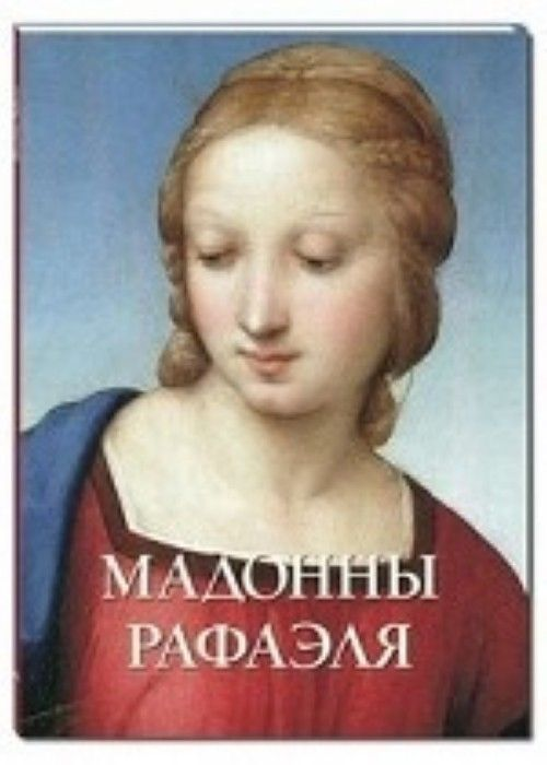 Madonny Rafaelja
