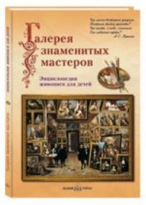 Galereja znamenitykh masterov