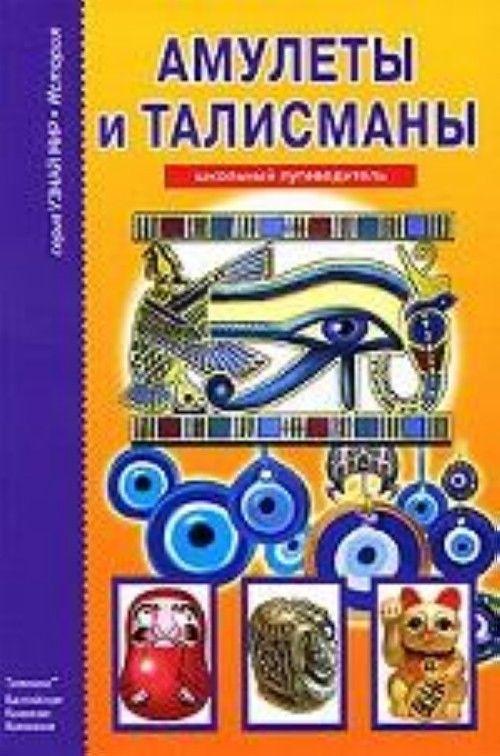 Amulety i talismany