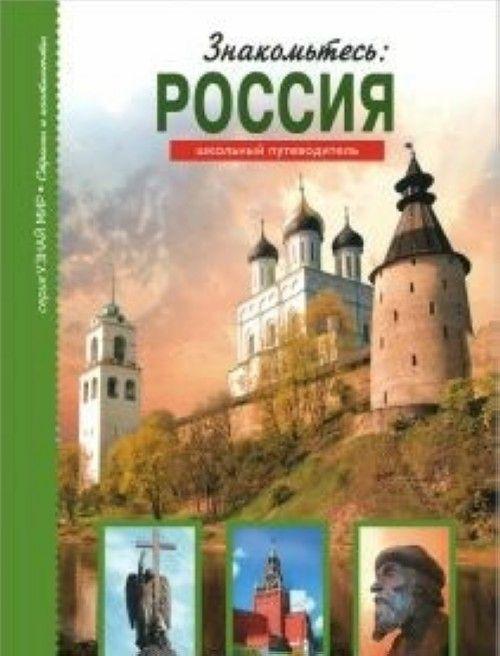 Знакомьтесь.Россия