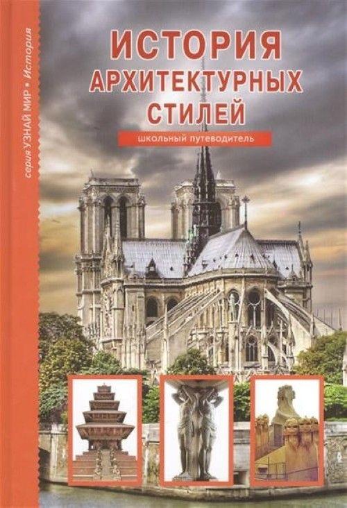 История архитектурных стилей.Школьный путеводитель (6+)