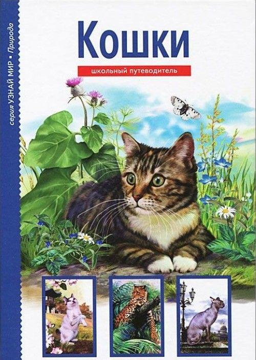 Кошки.Школьный путеводитель (6+)