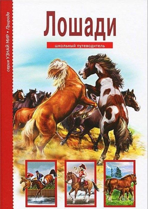 Лошади.Школьный путеводитель(6+)