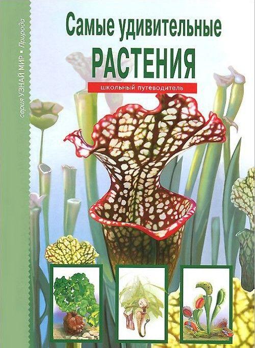 Самые удивительные растения.Школьный путеводитель