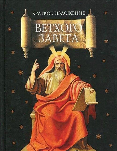 Kratkoe izlozhenie Vetkhogo Zaveta