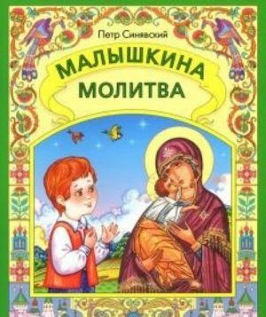 Malyshkina molitva