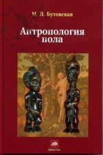Antropologija pola