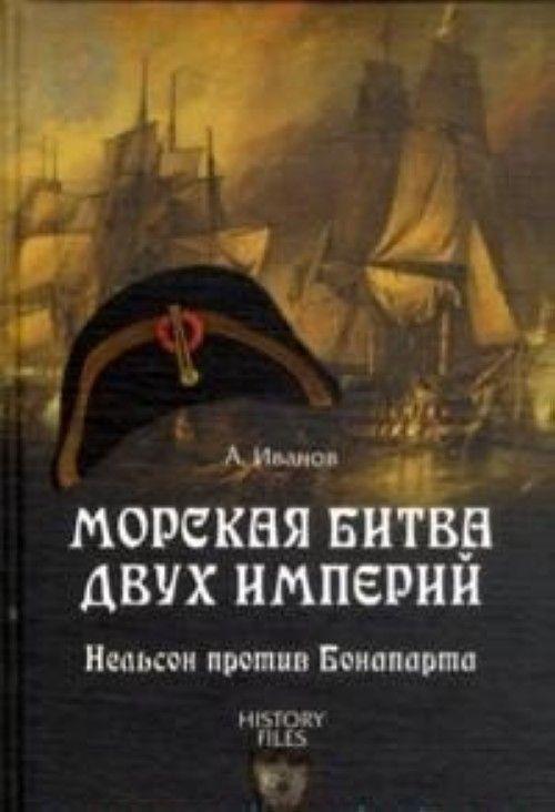 Morskaja bitva dvukh imperij.Nelson protiv Bonaparta