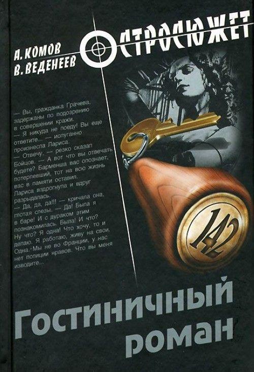 Gostinichnyj roman