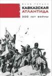 Kavkazskaja Atlantida.300 let vojny