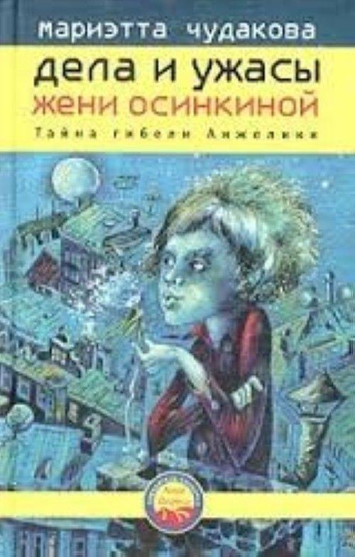 Dela i uzhasy Zheni Osinkinoj.(3 kn.v odnom tome)