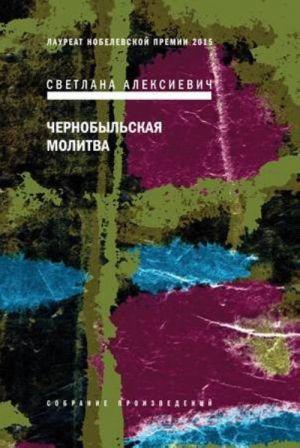 Chernobylskaja molitva
