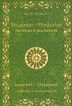 Hayastan-Hindustan.Legendy i realnost