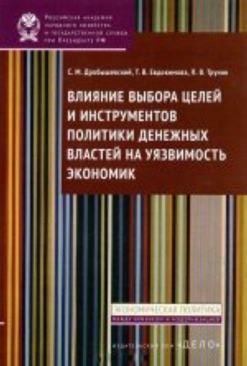 Vlijanie vybora tselej i instrumentov politiki denezhn.vlastej na ujazvimost ekonomik.