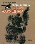 Zveri i ptitsy Evgenija Charushina