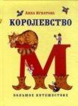 Korolevstvo M.Bolshoe puteshestvie