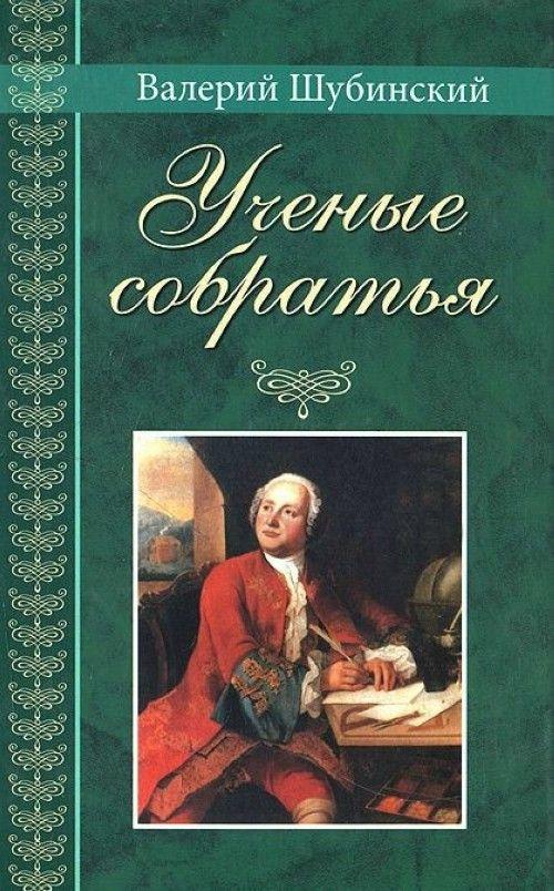 Ученые собратья.Рассказы из жизни профессора и советника Михайлы Васильевича Ломоносова