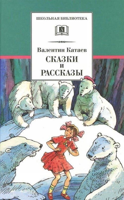 Сказки и рассказы.Катаев