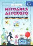 Методика детского экспериментирования (в соотв.с ФГОС)